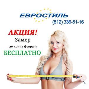 бесплатный выезд замерщика на заказ сантехнических перегородок в Петербурге