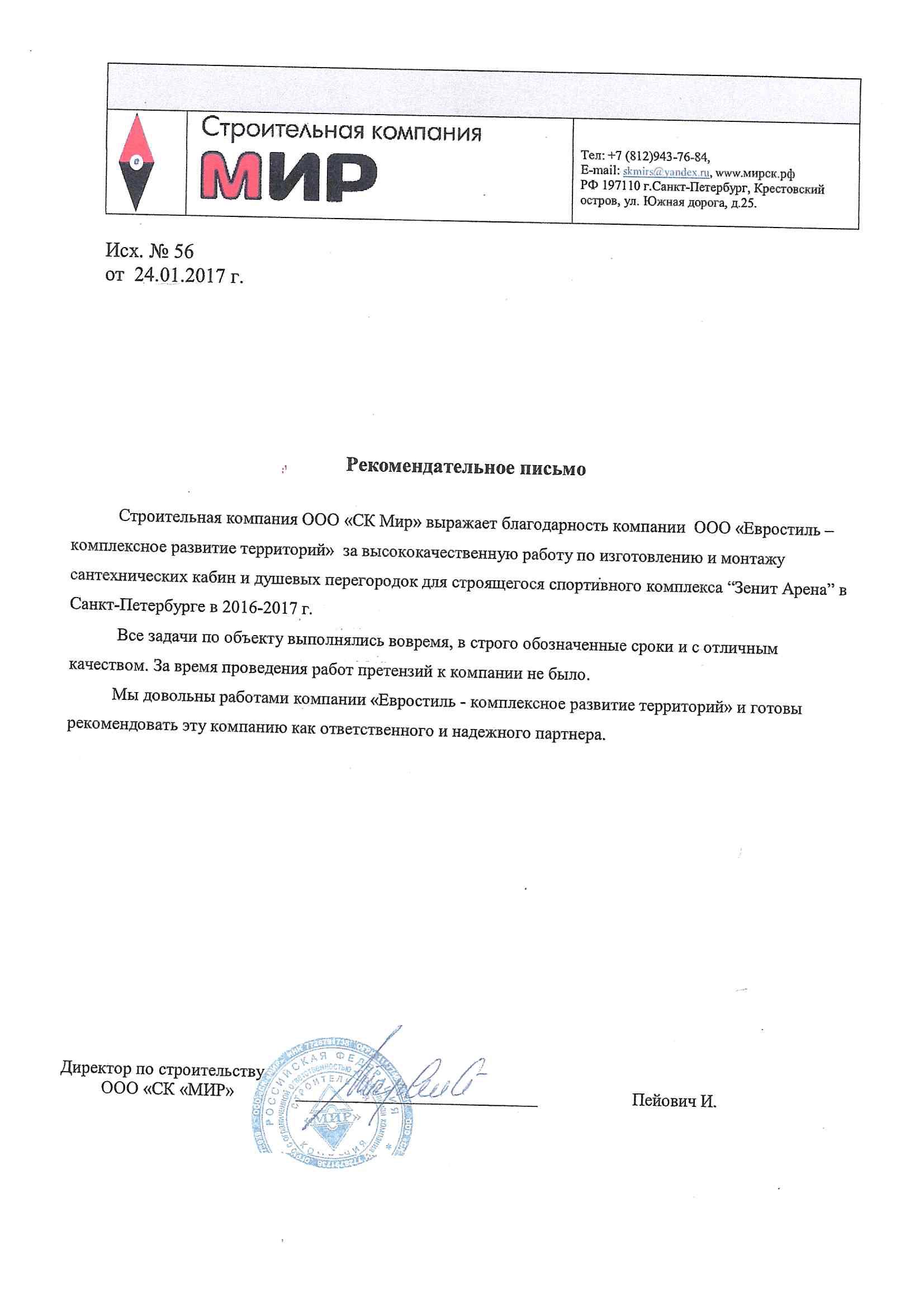 Благодарственное письмо Евростиль от Зенит Арена