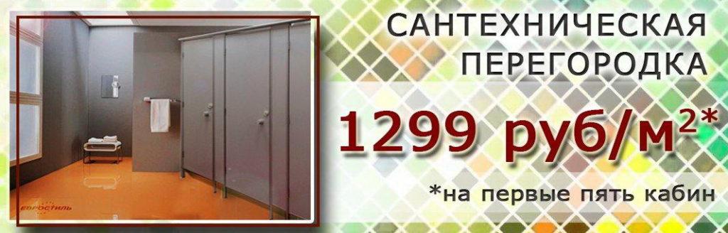 низкие цены на туалетные сантехнические кабинки и перегородки
