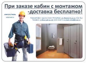 Заказать туалетную кабину с доставкой и монтажом по акции СПб