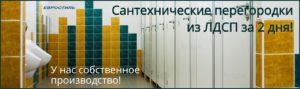 Сантехнические перегородки из ЛДСП за 2 дня