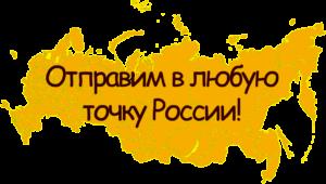 Доставка сантехнических перегородок по России