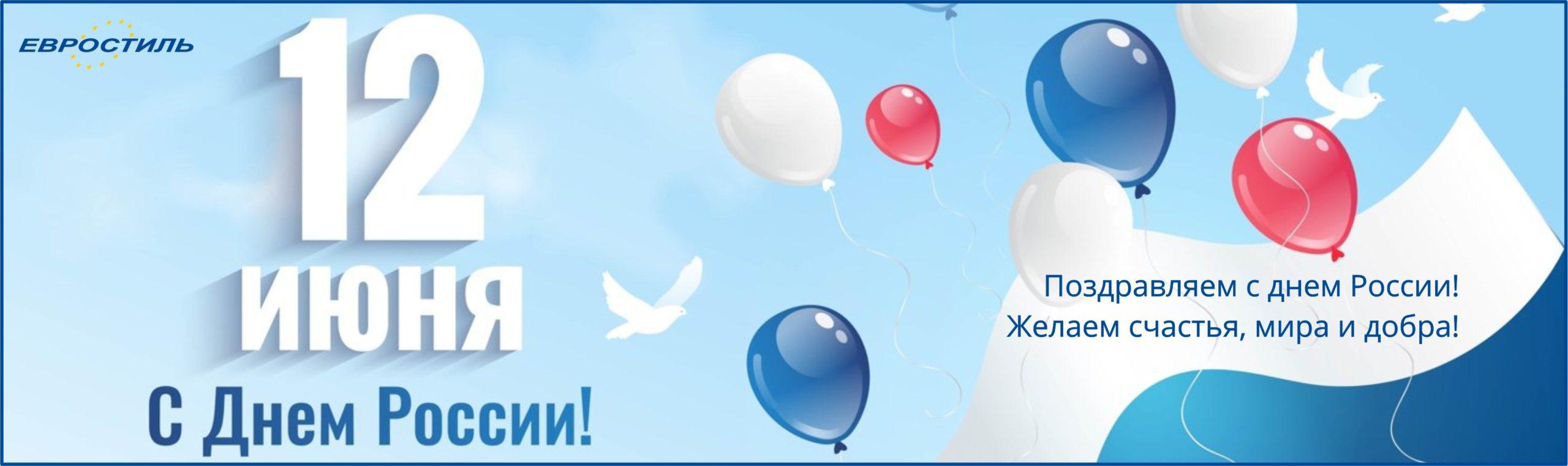 Поздравляем с днем России! Компания Евростиль