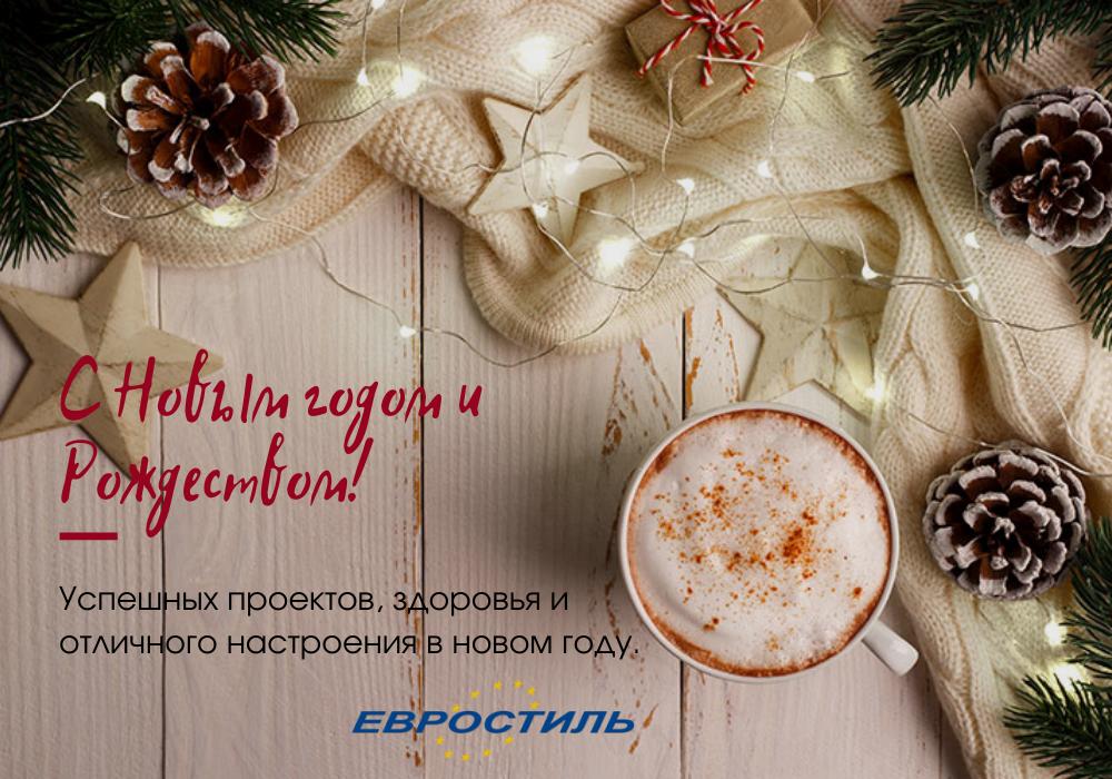 Поздравление с новым годом от компании Евростиль